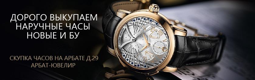 Часов арбат скупка бу продам часы наручные ника